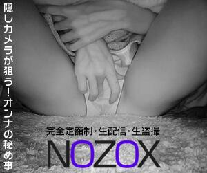 ノゾックス【NOZOX/nozokkusu】 | 大人のオフィシャルサイト辞典