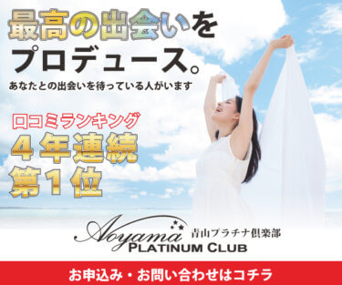 青山プラチナ倶楽部【Aoyama PLATINUM CLUB/aoyamapuratinamukurabu】 | 大人のオフィシャルサイト辞典