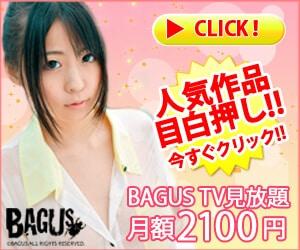 バグースTV【BAGUS TV/bagu-sutv】 | 大人のオフィシャルサイト辞典