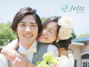 フェリース【feliz/feri-su】   大人のオフィシャルサイト辞典