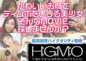 HGMO【H:G:M:O/High Gerad Movie Online】