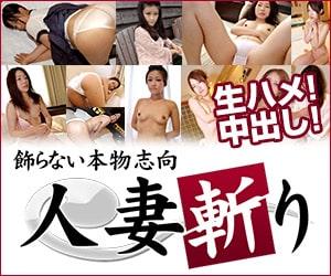 人妻 斬り【hitodumagiri】