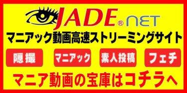 ジェイドネット【JADE NET/jeidonetto】 | 大人のオフィシャルサイト辞典