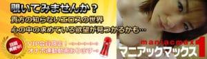 マニアックマックス1【maniacmax1/maniakkumakkusu1】