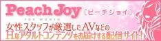 ピーチ ジョイ【Peach Joy/pi-chijoi】