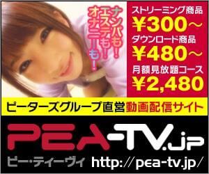 ピー TV【PEA-TV/pi-thi-bi-】