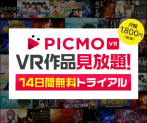 ピクモ【PICMO/pikumo】