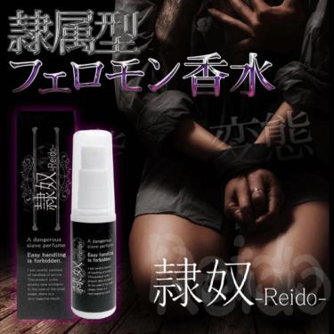 隷奴【レイド/Reido】   大人のオフィシャルサイト辞典